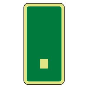 Photoluminescent Green Marker Number Full Stop Sign